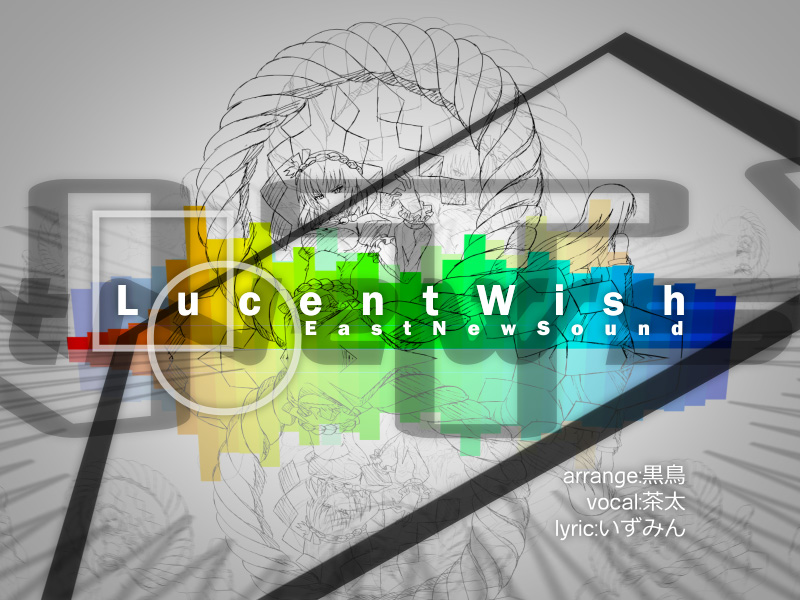 Lucent WishPV画像